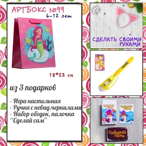 031-0099  Артбокс №99