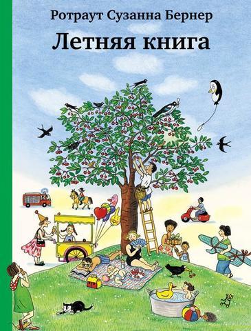 Летняя книга (6-е издание)