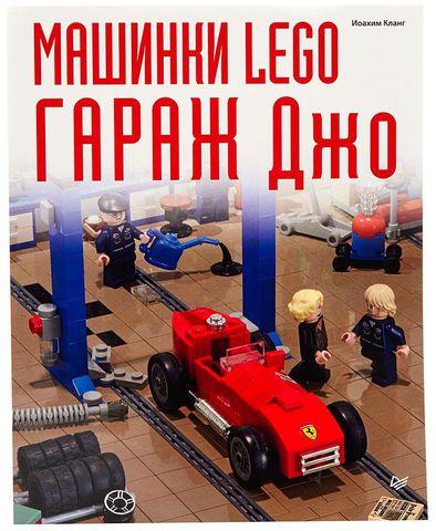 LEGO (Лего) Книги