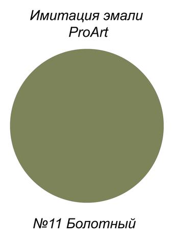 Краска для имитации эмали,  №11 Болотный, США