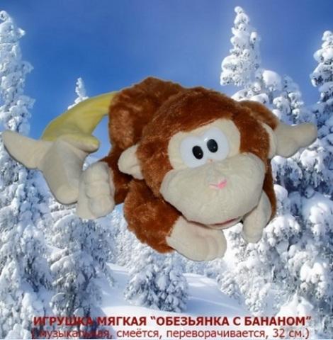 Обезьяна 1290065 с бананом 32см муз.,смеётся (СВ)