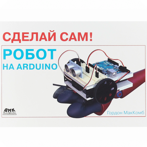 Сделай сам! Робот на Arduino (МакКомб Гордон)