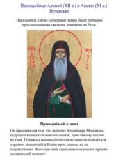 Болезни, медицина, врачи в истории и современности православия