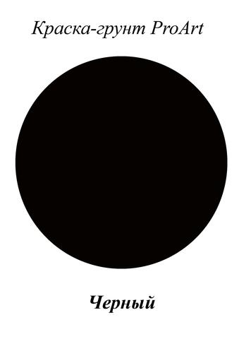 Краска-грунт HomeDecor, №54 Черный, ProArt