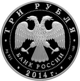 3 рубля. 200-летие со дня рождения М.Ю. Лермонтова. 2014 год