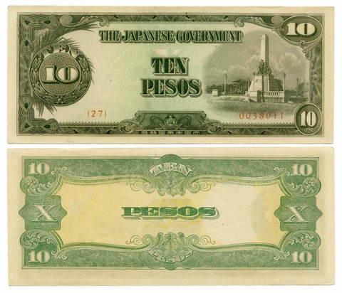 Банкнота 10 песо 1943 г. Япония (оккупация Филиппин) XF