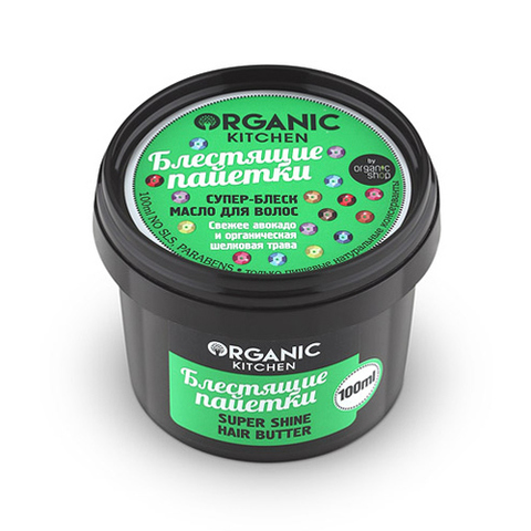 "Масло для волос ""Блестящие пайетки"" | 100 мл | Organic Kitchen"