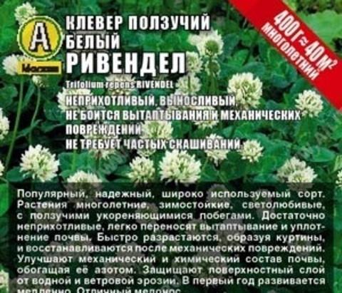 Клевер ползучий Ривендел 0.4 кг Аэлита