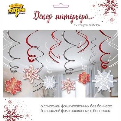 Спираль Снежные Искры 60см 12ш фото № 2