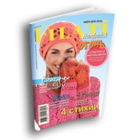 Журнал по вязанию Filati Handstrick 52 на русском языке