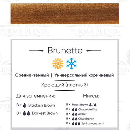 """Brunette"" пигмент для бровей  Permablend"