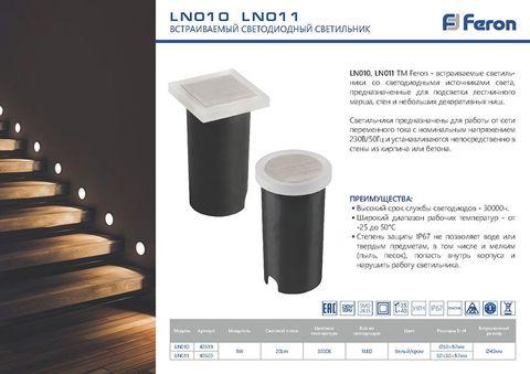 Подсветка для ступеней Feron LN011 1W 3000K IP67