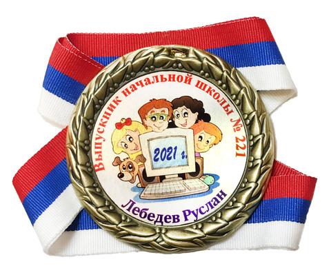 Медаль индивидуальная выпускник начальной школы с именем (дети + компьютер)