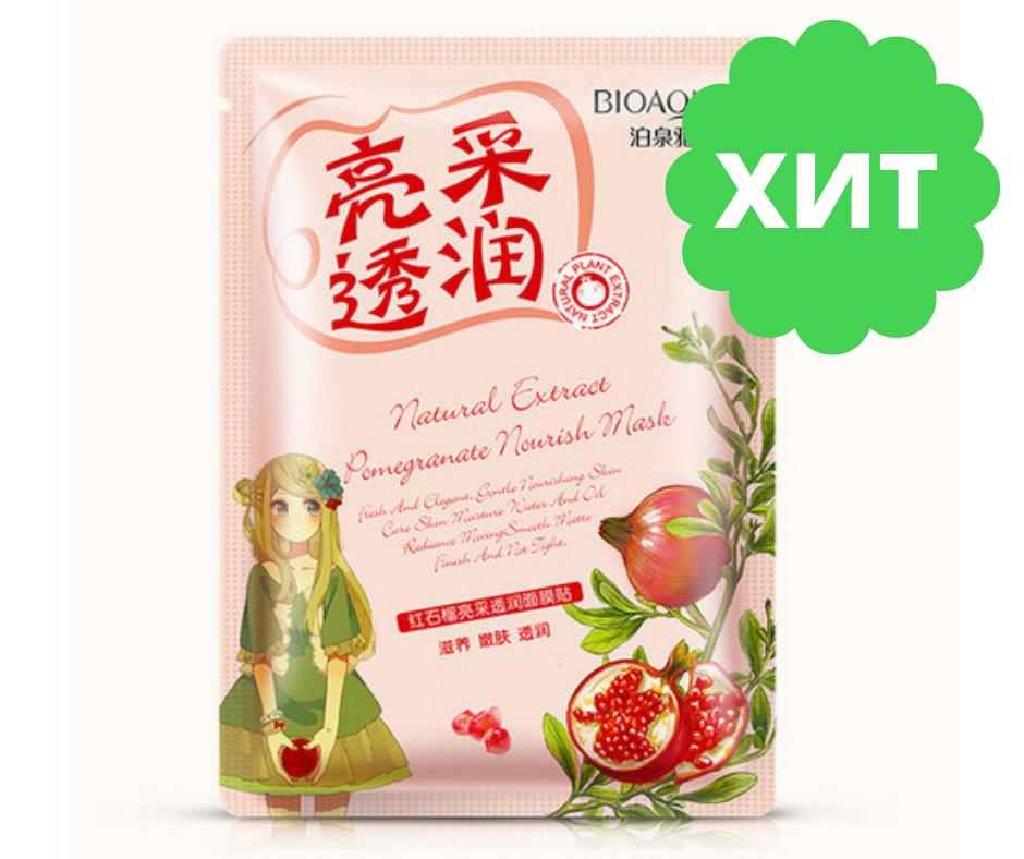 Питательная маска с экстрактом граната Natural Extract, 30 гр