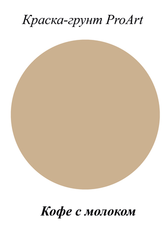 Краска-грунт HomeDecor, №23 Кофе с молоком, ProArt