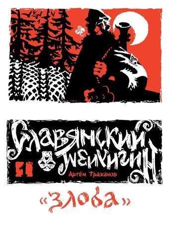 Славянский Нигилизм