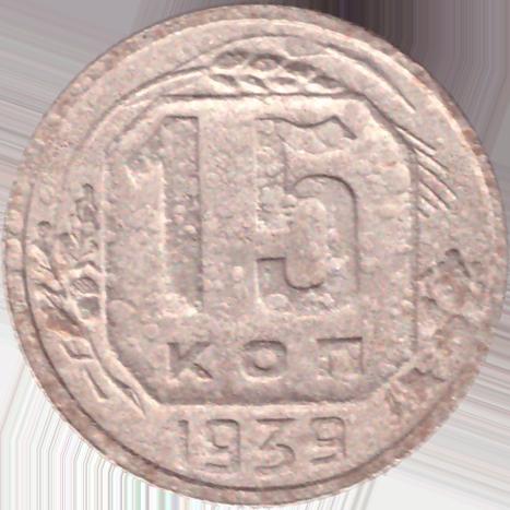 15 копеек 1939 года VG- №3
