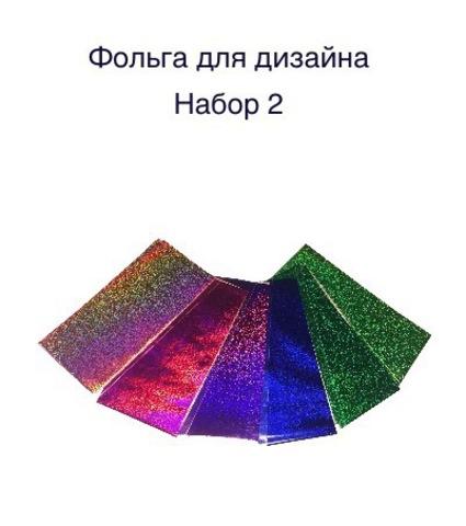 Фольга для дизайна ногтей/набор №2 купить за 100руб