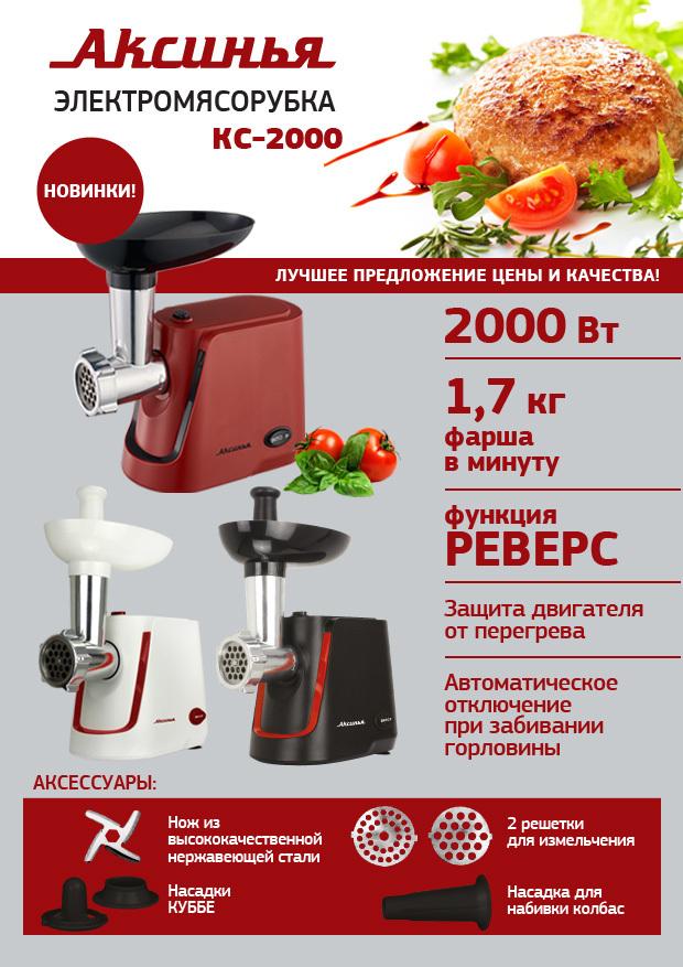 Мясорубка электрическая 2000Вт АКСИНЬЯ КС-2000 красная с черным