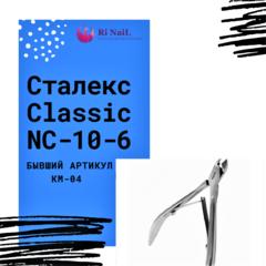 Кусачки для кожи Сталекс Classic NC-10-6  (КМ -04), 6мм.