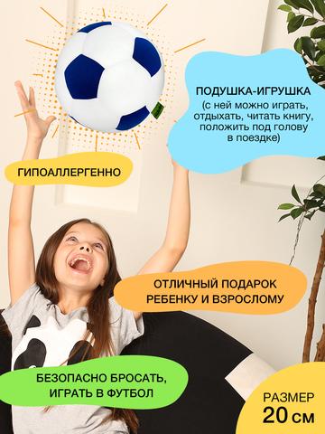 Подушка-игрушка «Мяч», сине-белая-2