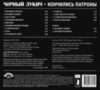 Чёрный Лукич / Кончились Патроны (CD)
