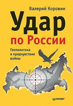 Удар по России. Геополитика и предчувствие войны