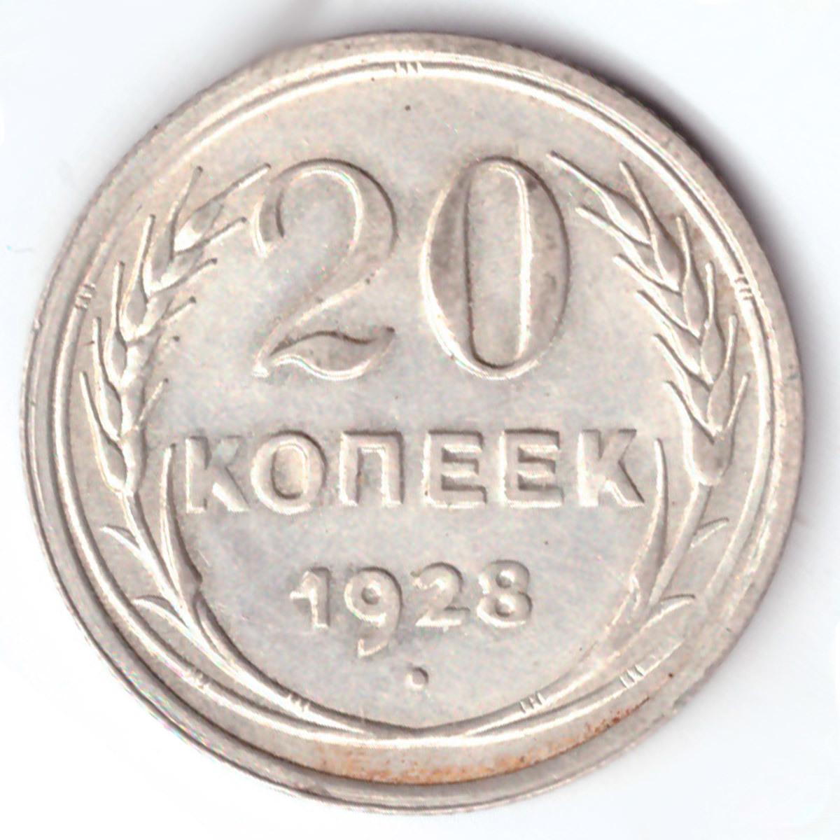 20 копеек 1928 СССР XF-