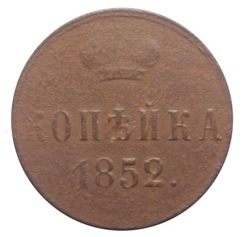 1 копейка. Николай I. ЕМ. 1852 год. VG