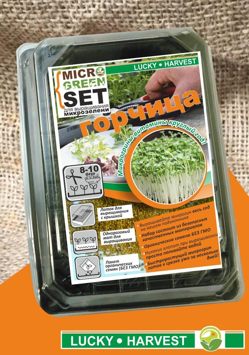 MICROGREEN SET  ГОРЧИЦА для выращивания микрозелени ТМ LUCKY HARVEST