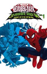 Комикс «Человек-Паук против Зловещей Шестерки. Том 1»