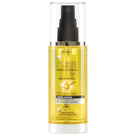 Спрей - сияние Масло арганы для всех типов волос , 75 мл ( Блеск и питание )
