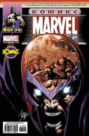 Marvel: Команда №74
