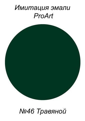Краска для имитации эмали,  №46 Травяной, 40 мл., США