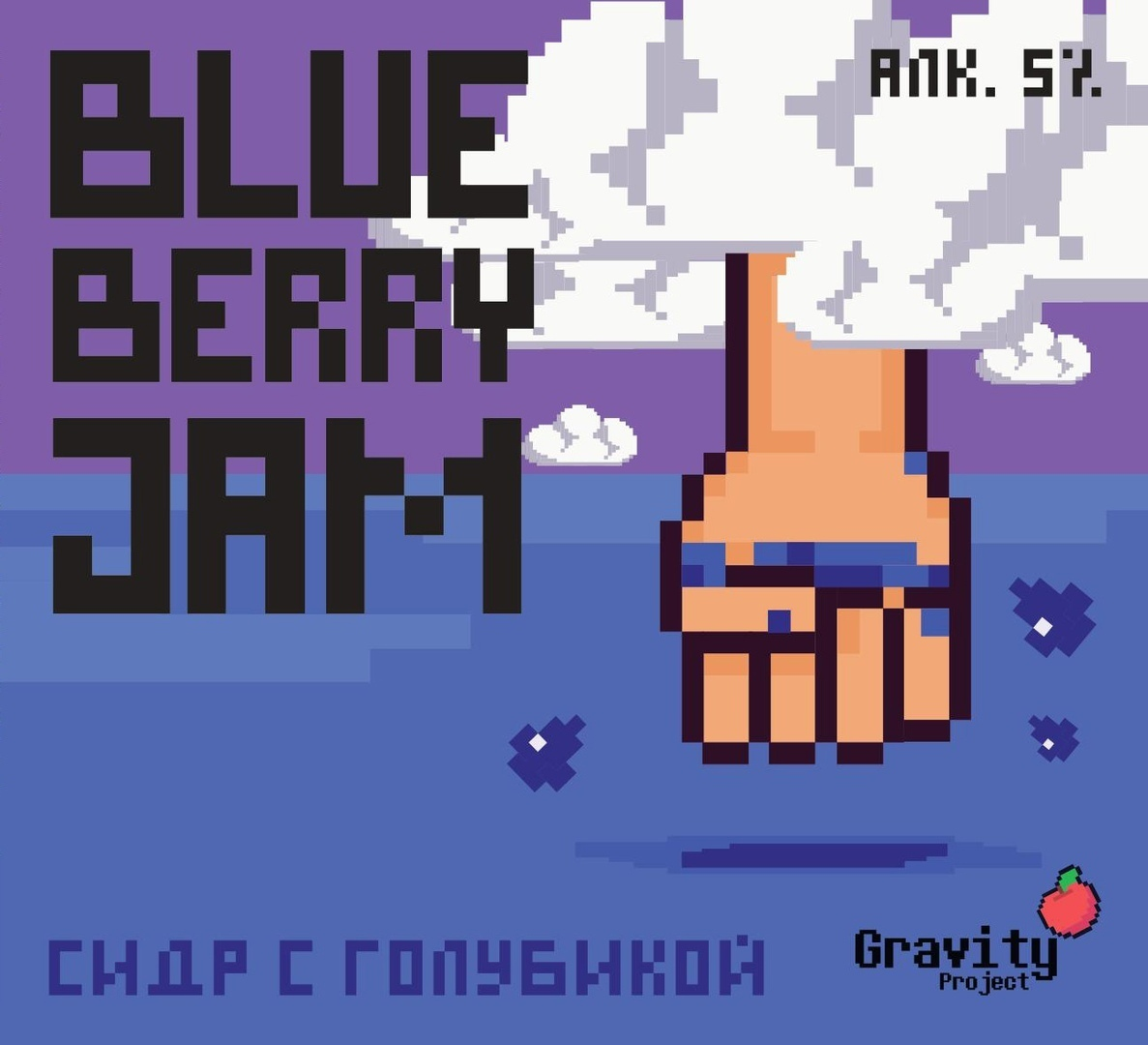 https://static-sl.insales.ru/images/products/1/3897/223702841/Gravity_Project_Blue_Berry_Jam.jpg