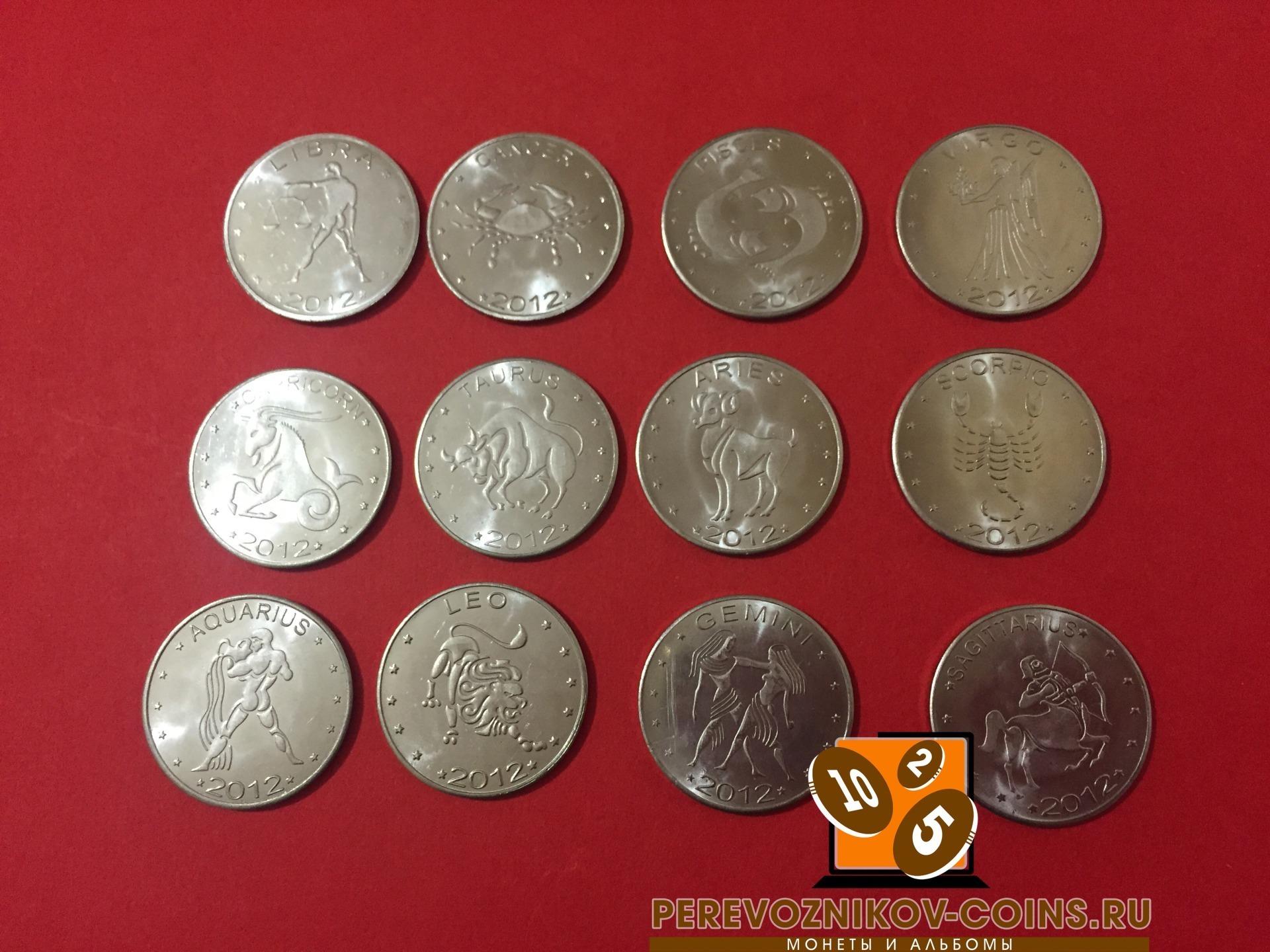 10 шиллингов Набор из 12 монет 2012 год Знаки зодиака