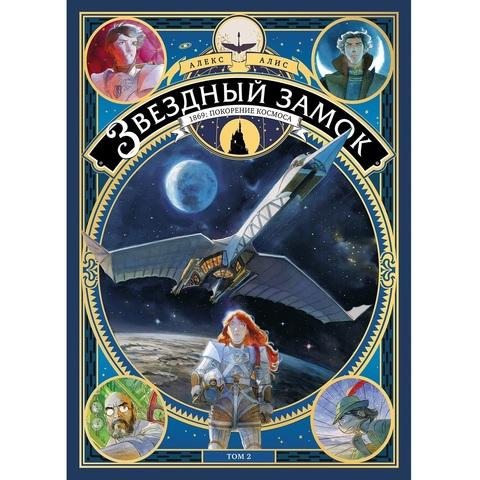 Комикс: Звездный замок. 1869: покорение космоса. Том 2