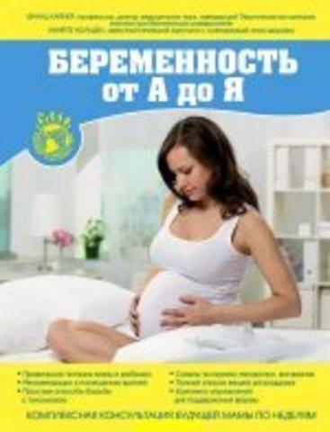 Беременность от А до Я. Комплексная консультация будущей мамы по неделям