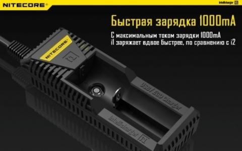 Зарядное устройство Nitecore i1 18650*17670*26650 с разъемом EGO и USB