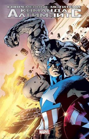 Современные Мстители: Команда Алтимэйтс   (альтернативное издание)