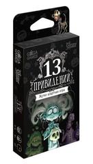 13 Привидений