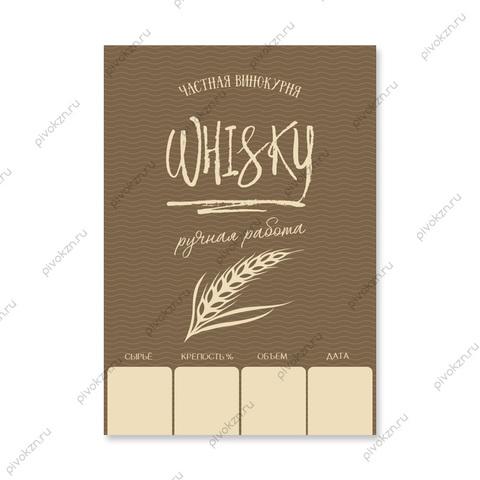 Этикетки «Виски», 50 шт