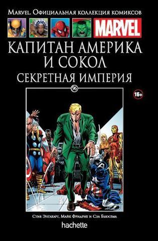 Капитан Америка и Сокол. Секретная империя (Ашет #96)