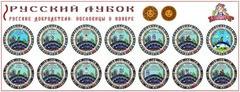 Развивающий набор наклеек «Русские добродетели: пословицы о ноябре»