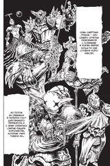 Семь смертных грехов. Том 1