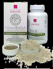 Литокомплекс серебряный для сухой, чувствительной и нормальной кожи