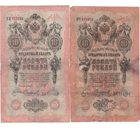 """Набор из 2 """"уставших"""" банкнот 10 рублей 1909 года. G-"""