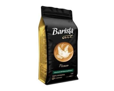 Кофе в зернах Barista Art Picasso, 1 кг