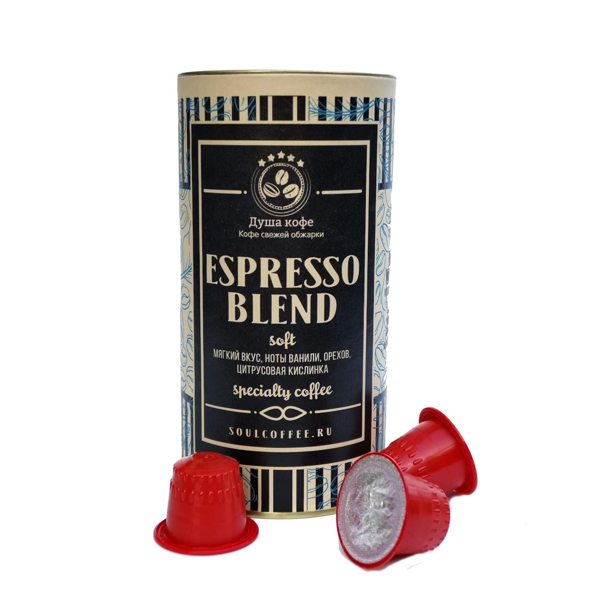 Кофе в капсулах Эспрессо бленд Софт