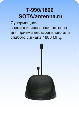 АНТЕННА НА МАГНИТНОМ ОСНОВАНИИ МА-990/1800 SOTA/ANTENNA.RU